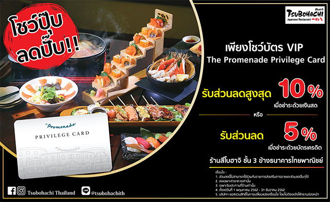Special discount with VIP The Promenade Privilege Card at Tsubohachi