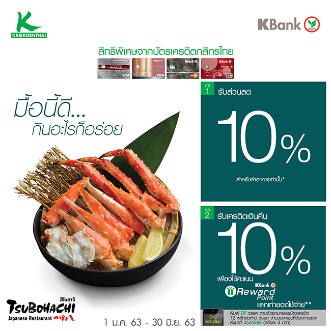 Tsubohachi Co-Promotion with Kasikorn Credit Card Holder 10% Discount (Food Only)